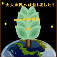 グリムスの樹、1本目植樹。