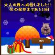 12/24 大人の樹へ成長!(^^)! Part2