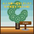 9/13 大人の樹へ成長!(^^)!